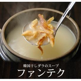 韓国干しダラのスープ ファンテグ(プゴクッ)570g ハウチョン社のファンテク プゴグ 【常温・冷蔵・冷凍可】#8