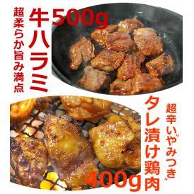 タレ漬け超柔らかい牛ハラミ500gとプルダッ400gの柔らかやみつきセット【冷凍・冷蔵可】 #8