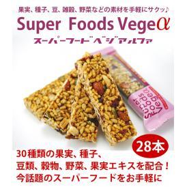 Super Foods Vegeα スーパーフードベジアルファ (25g×28本)賞味期限2020年4月 箱潰れのため売り尽くし大特価! 常温 冷蔵可 送料無料 #8