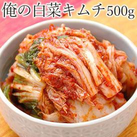 俺の白菜キムチ500g 済州島式の本格手作り白菜キムチ【冷蔵限定】#8