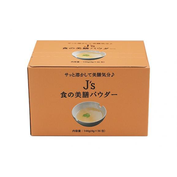 プロが選んだ・J's食の美膳パウダー184g(4g×46包)J.ノリツグさんプロデュース!【賞味期限2019年11月29日まで・箱つぶれワケあり品】【常温・冷凍・冷蔵可】【送料無料】02