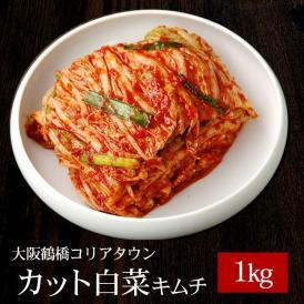 大阪鶴橋コリアタウン手作り白菜キムチ1kg(カット済み)【冷蔵限定】#8