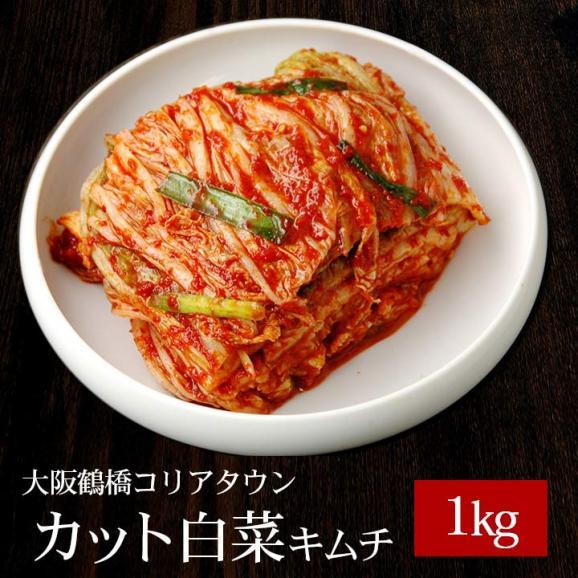 大阪鶴橋コリアタウン手作り白菜キムチ1kg(カット済み)【冷蔵限定】#801
