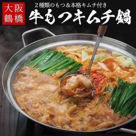 大阪鶴橋牛もつキムチ鍋セット 牛もつミックス400g(200g×2)、特製もつ鍋スープ200g、白菜キムチ250g、鍋用うどん170g もつ鍋 ギフト 中元 歳暮 冷凍限定