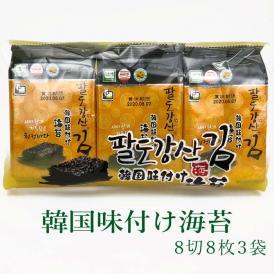 韓国味付け海苔 8切8枚入×3袋 パルトカンサン 八道江山 海苔【常温便・クール冷蔵便・冷凍便可】