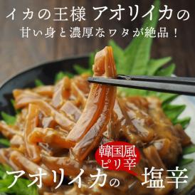 イカの王様 アオリイカの塩辛 500g(青唐辛子入り韓国風ピリ辛味)100g×5袋 冷凍便 #8