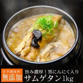 黒にんにくサムゲタン1kg(レトルト)(黒にんにく入り 参鶏湯 サムゲタン) 常温便・クール冷蔵便可