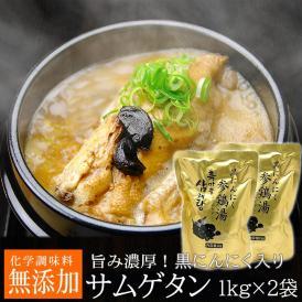 黒にんにくサムゲタン1kg×2袋セット(レトルト)(黒にんにく入り 参鶏湯 サムゲタン) 常温便・クール冷蔵便可
