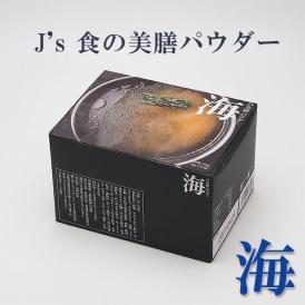 プロが選んだ・J's食の美膳パウダー海180g(5g×36包)J.ノリツグさんプロデュース! 常温便・クール冷蔵便・冷凍便可 送料無料 #8