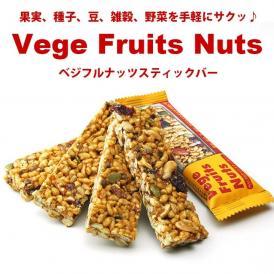 Vege Fruits Nuts Stick Bar ベジフルナッツスティックバー 25g×28本入り【賞味期限2021年2月16日】箱つぶれのワケあり品