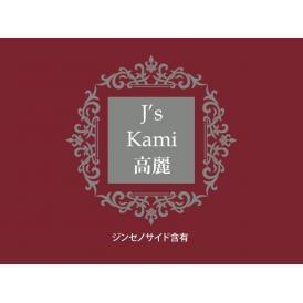 J's Kami高麗10カプセル(265mg×10)高濃度 高麗人参エキス粉末(朝鮮人参 高麗人参)【常温・冷蔵可】#8