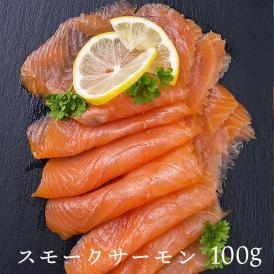 スモークサーモントラウト100g 冷凍便限定 #8