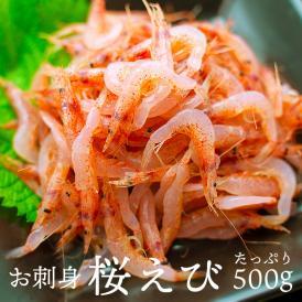 さくらえび 桜えび サクラエビ 500g お刺身OK 生食用 ボリューム満点 台湾産 冷凍限定 #8