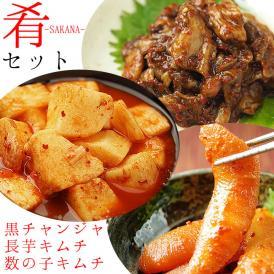 肴-SAKANA-(黒チャンジャ90g、長芋キムチ170g、数の子キムチ100g) 冷蔵便