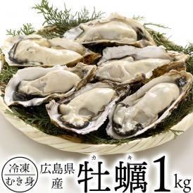 お得!広島県産 牡蠣 カキ ムキ身 加熱調理用 たっぷり1kg(解凍後850g)【冷凍便限定】#8