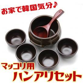 マッコリ用ハンアリセット(壷1000m1用、椀×4、おたま)