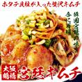 【火・金発送限定】本格韓国宮廷キムチ500g【冷蔵限定】#8