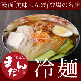 大阪鶴橋「まだん」の冷麺1食(スープ付)まだんの韓国冷麺【常温・冷蔵・冷凍可】