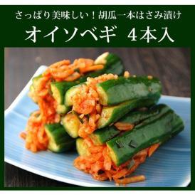 本格韓国オイソベギ4切れ 約200g(はさみ漬け胡瓜キムチ)【冷蔵限定】#8