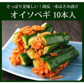 本格韓国オイソベギ10切れ 約500g(はさみ漬け胡瓜キムチ)【冷蔵限定】