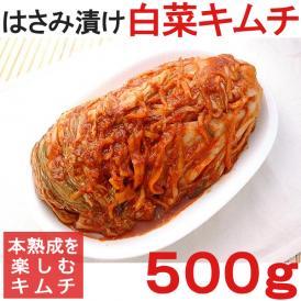 はさみ漬け白菜キムチ500g【冷蔵限定】