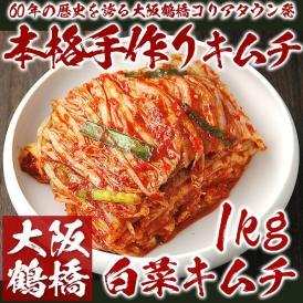 大阪鶴橋コリアタウン手作り白菜キムチ1kg【冷蔵限定】