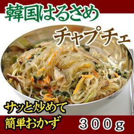 本格手作り「雑菜(チャプチェ)」300g 5分で作れるうれしい一品!韓国はるさめ【冷凍・冷蔵可】
