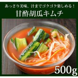 あっさり味の甘酢胡瓜キムチ500g【冷蔵限定】
