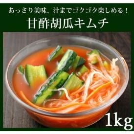あっさり味の甘酢胡瓜キムチ1kg【冷蔵限定】