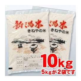 平成28年産【新米】!! 新潟産100% 産地直送 「きねやの米」 10kg(5kgを2袋)【送料無料!】