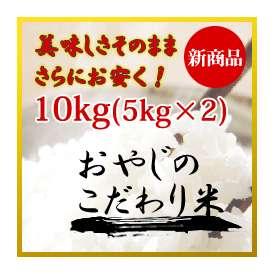 【送料無料★おやじのこだわり米★】平成29年産【新米】 産地直送 10kg(5kgを2袋)