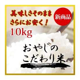 【送料無料★おやじのこだわり米★】平成29年産【新米】 産地直送 10kg