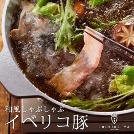 【人気No.1】イベリコ豚 しゃぶしゃぶ セット バラ 肩ロース 和風だし付き 直営店の味 送料無料