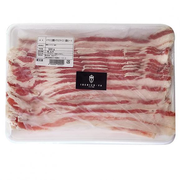 【お試しセット】 イベリコ豚 バラしゃぶ コラーゲン出汁付き お買い得 送料無料04