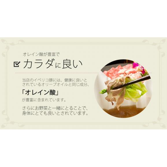 【お試しセット】 イベリコ豚 バラしゃぶ コラーゲン出汁付き お買い得 送料無料05