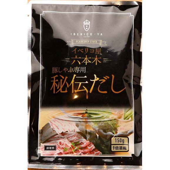 「イベリコ屋」 最高級イベリコ豚 しゃぶしゃぶ「豚しゃぶ専用秘伝ダシ」01