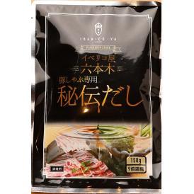イベリコ屋特製 豚しゃぶ専用秘伝だし (2~3人前用×6パック)