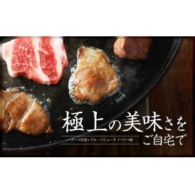 イベリコ豚焼肉4種セット 700g
