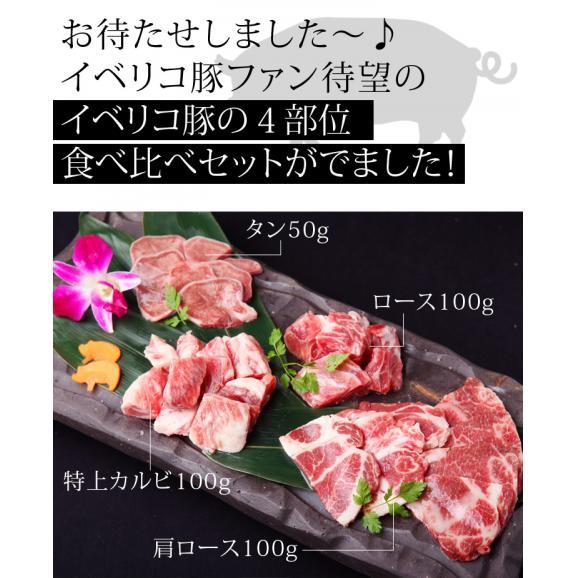 イベリコ豚焼肉4種セット 700g03