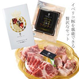 イベリコ豚極上セレクト 焼肉4種&生ハム&ウインナー