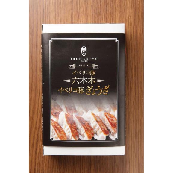 最高級イベリコ豚 イベリコ餃子 60個入り 02