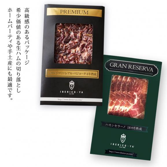 イベリコ豚 生ハム  4年熟成 キューブカット&セラーノ18ヶ月熟成生ハム 食べ比べセット01