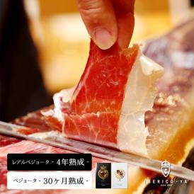 イベリコ豚 生ハム 4年熟成 & 30ヶ月熟成 食べ比べセット ギフト 贈り物【イベリコ屋】 送料無料