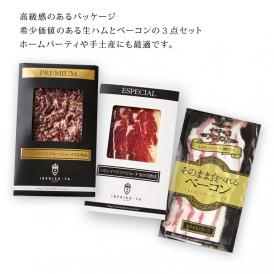 【数量限定】イベリコ豚 生ハム 3種食べ比べセット 4年熟成 キューブカット&30ヶ月熟成 &ベーコン