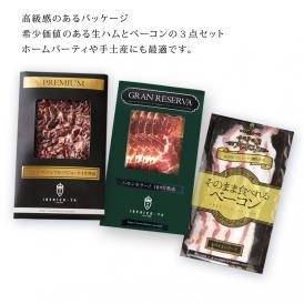 【数量限定】イベリコ豚 生ハム 3種セット 4年熟成キューブタイプ&セラーノ&ベーコン食べ比べセット