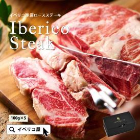 イベリコ豚 肩ロース ステーキ 5枚セット 豚肉 おもてなし 冷凍 送料無料 お取り寄せ グルメ 御ギフト イベリコ屋 ※ ステーキ 500g