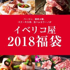「イベリコ屋」2018新春福袋!とってもお得な本物のイベリコ豚シリーズ!送料無料