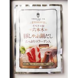 【送料無料】イベリコ屋 特製 コラーゲン入り 豚しゃぶ専用 だし 6パック しゃぶしゃぶ用 鍋だし