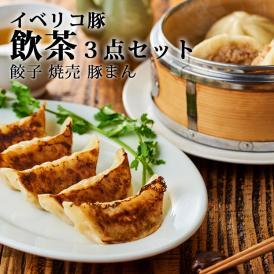 イベリコ豚 中華 3点セット 餃子 焼売 肉まん