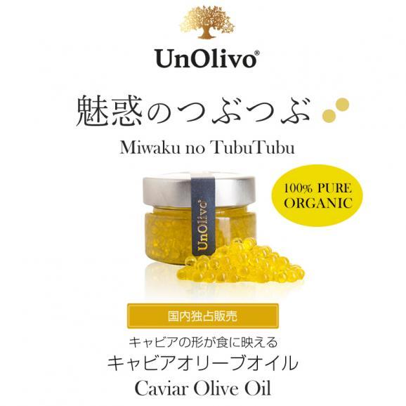 【魅惑のオリーブオイル】キャビア オリーブオイル UnOlivo アンオリーヴォ Caviar Olive Oil エクストラバージンオイル03